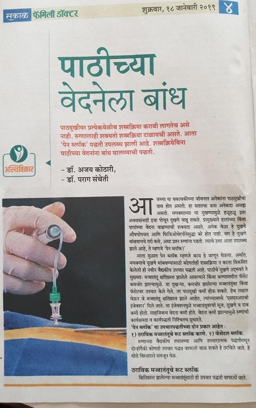Pain block therapy-Dr. Ajay Kothari|Dr. Ajay Kothari|Shivaji Nagar,Pune