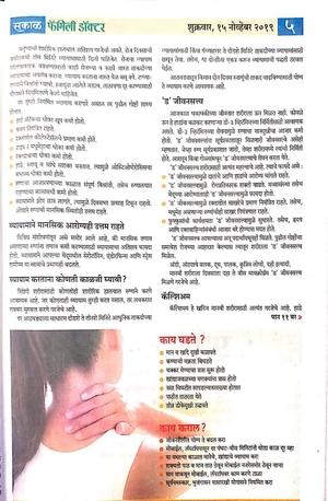Dr. Ajay Kothari|Shivaji Nagar,Pune
