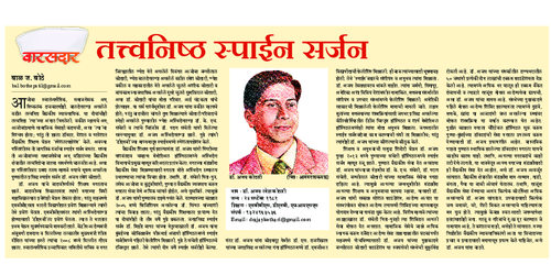 Spine surgeon Dr. Ajay Kothari|Dr. Ajay Kothari|Shivaji Nagar,Pune