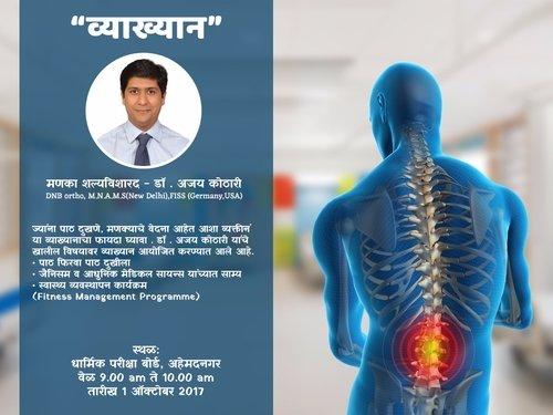 Dr. Ajay Kothari's Seminar on Fitness Management Programme|Dr. Ajay Kothari|Shivaji Nagar,Pune